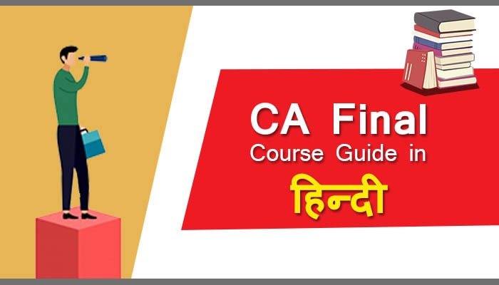 ICAI CA final course guide in hindi