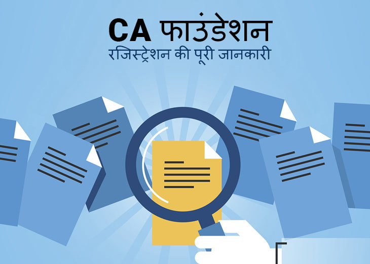 ca-foundation-registration-in-hindi