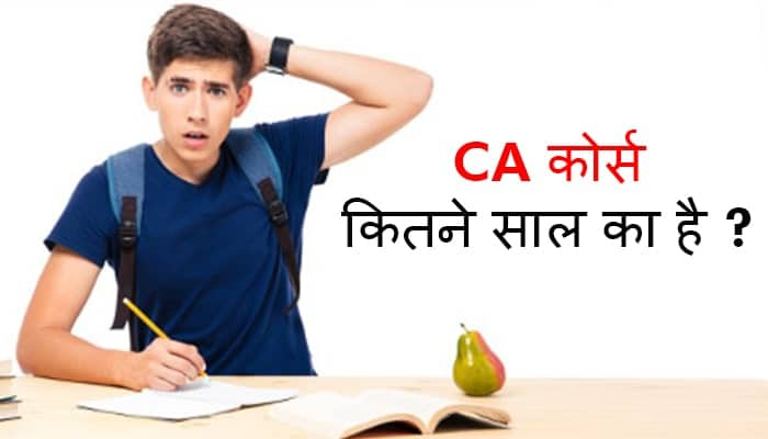 ca-course-duration-in-hindi