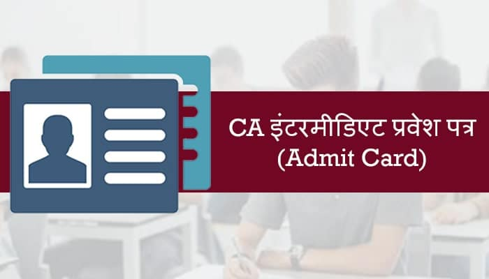 ca-intermediate-admit-card-in-hindi