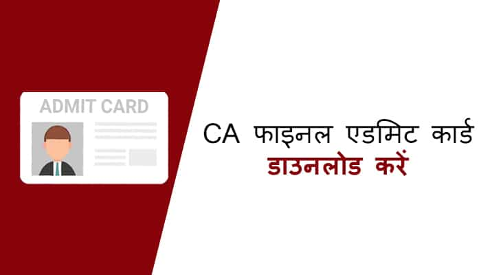 ca-final-admit-card-download-in-hindi