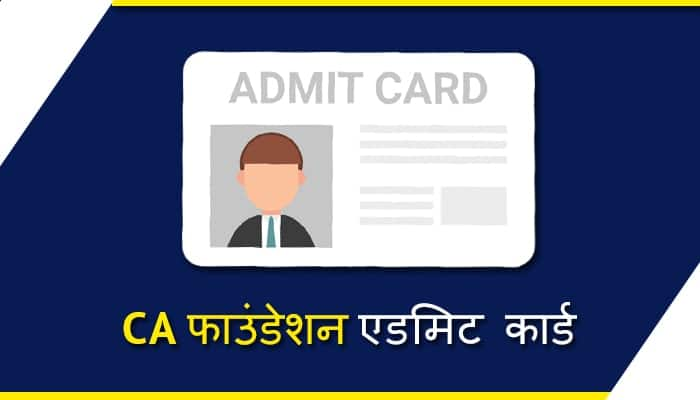 ca foundation admit card in